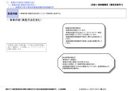 提案書雛形 (PPT形式、307kバイト)