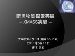 暗黒物質探索実験― XMASS実験 ―