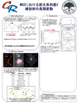 M42における前主系列星X線放射の長期変動