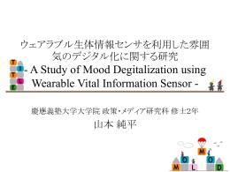 ウェアラブル生体情報センサを利用した雰囲気のデジタル化に関する研究