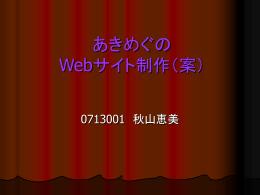 あきめぐ的愛情故事 Webサイト制作(案)