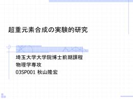 発表 - 埼玉大学