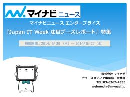 Japan IT Week 注目ブースレポート