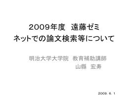 2009年度 遠藤ゼミ ネットでの論文検索等について