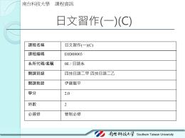 09801_日文習作(一)(C)_四技日語二甲四技日語二乙