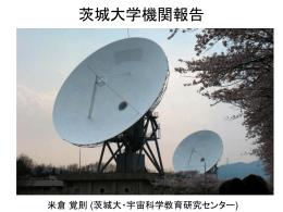 茨城大学機関報告 - 国立天文台 野辺山