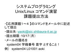 システムプログラミング Unix/Linux コマンド演習 課題提出方法