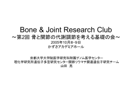 Bone & Joint Research Club ~第2回 骨と関節の代謝調節