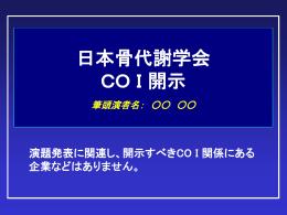 日本骨代謝学会 CO I 開示 筆頭演者名