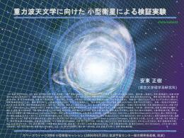 衛星搭載重力波検出器 (2) - 安東研究室