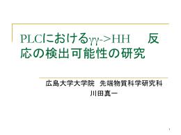 AA->HHシミュレーション (仮題)