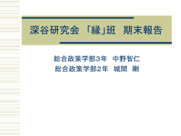 深谷研究会 「縁」班 期末報告
