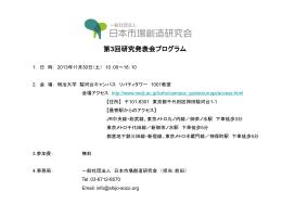 第3回研究発表会プログラム - 一般社団法人 日本市場創造研究会