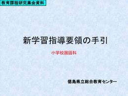 「指導事項」と - 徳島県立総合教育センター