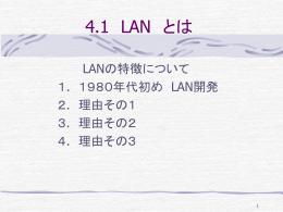 4章 LAN
