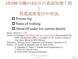 MHI#8号機の4回目の表面処理工程 と 低電流密度EPの状況