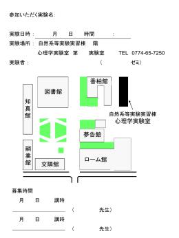 京田辺実験室案内(power pointファイル)