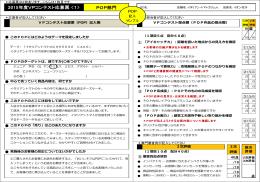 スライド 1 - イオン同友店会
