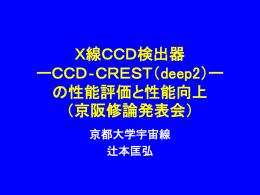 X線CCD - 宇宙線研究室
