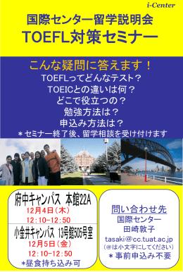 国際センター留学説明会 TOEFL対策セミナー 問い合わせ先