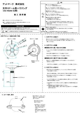 アットマーク 株式会社 天吊りドーム型ハウジング (DG