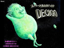 スペース重力波アンテナ DECIGO計画 IV