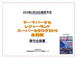 2010年2月26日発売予定