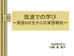 2008年5月31 19期 原 恵子