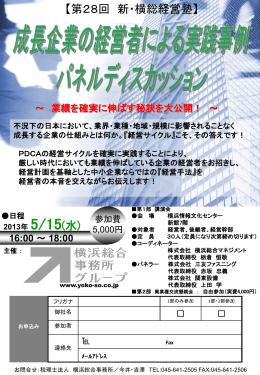 主催 : 2013年 5/15(水)