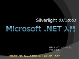 Silverlight入門(2)(PowerPoint)