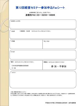 申込用紙 - 早稲田大学理工学術院総合研究所