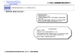 提案書雛形 (PPT形式、269kバイト)