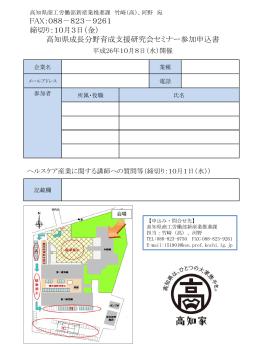 141008健康福祉セミナー申込書[PPT:498KB]