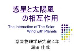 金星電離圏と太陽風の相互作用