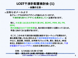 1 LCGT干渉計配置検討会