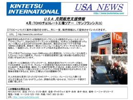 USA 月間販売支援情報 4月:TCHOチョコレート工場