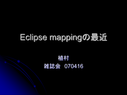 Eclipse mappingの最近