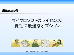 マイクロソフトのライセンス: 貴社に最適なオプション