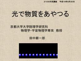 1 - 京都大学大学院理学研究科附属天文台