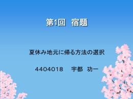 夏休み帰省法(宇都)