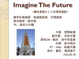 つくばって - 筑波大学