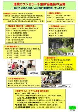 環境セミナー - 環境カウンセラー千葉県協議会