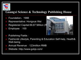 Guangxi Science & Technology Publishing House