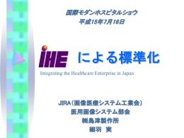 IHEによる標準化 - IHE-J