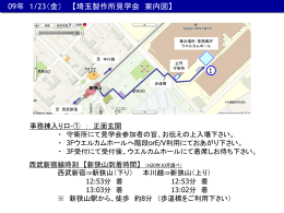 西武新宿線時刻 【新狭山到着時間】