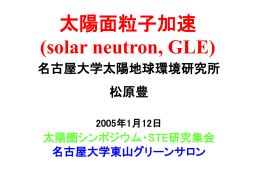 乗鞍での今後の太陽中性子観測 (希望)