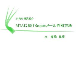 2004年度 卒業論文 MTAにおけるspamメール判別方法