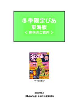 『冬ぴあ』東海版 - Pia Ad net