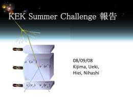 KEK Summer Challenge 報告