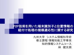 ppt - 九州大学